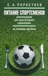 Питание спортсменов:рекомендации для практического применения (на примере футбола)