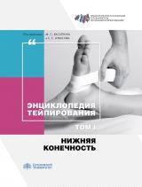 Энциклопедия тейпирования том I (нижняя конечность)