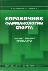 Справочник фармакологии спорта (лекарственные препараты)